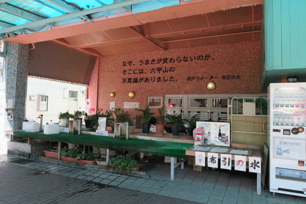 神戸ウォーター 六甲布引の水
