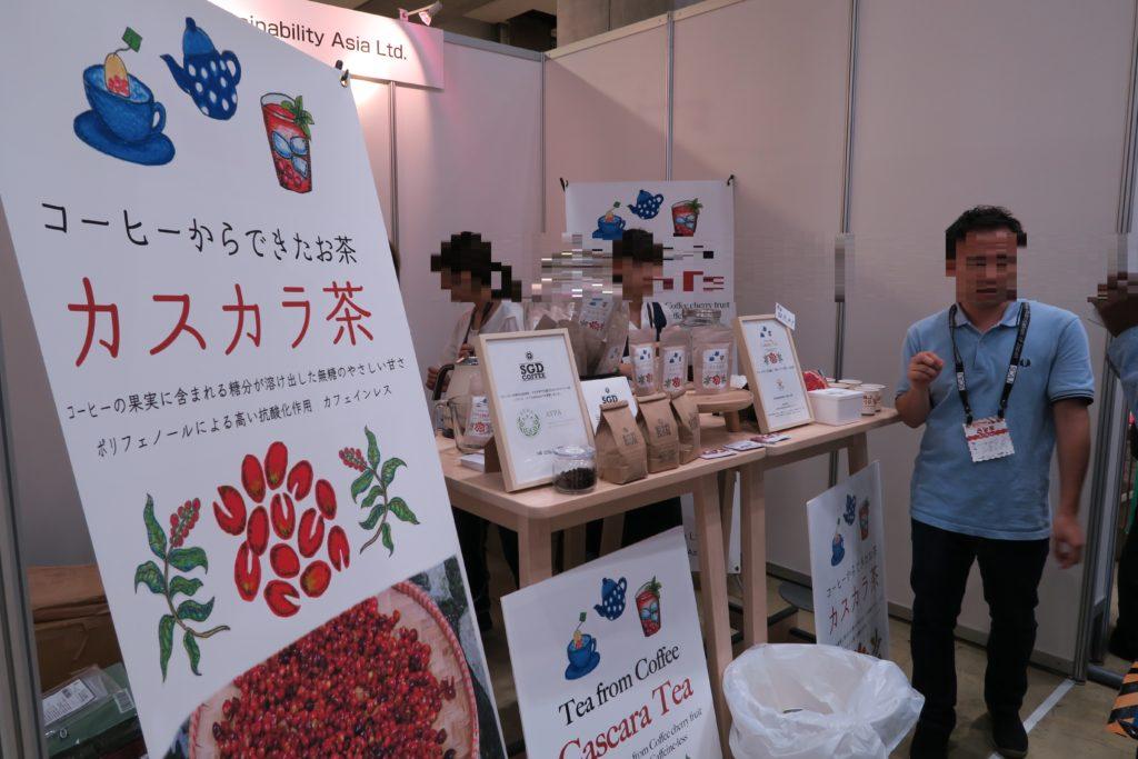 SCAJ2019 カスカラ茶